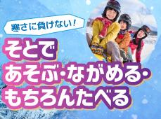 北湯沢の冬~2021~