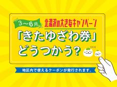 3~6月 北湯沢の大きなキャンペーン