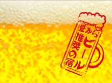 昼からビール推奨の宿