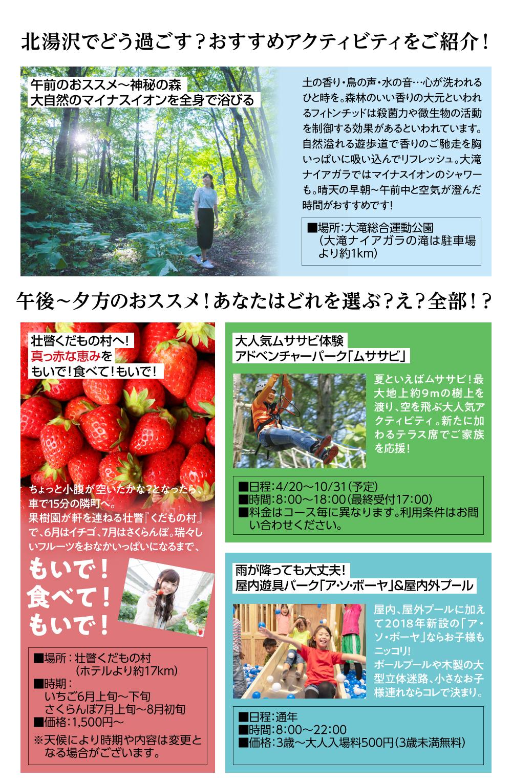 北湯沢でどう過ごす