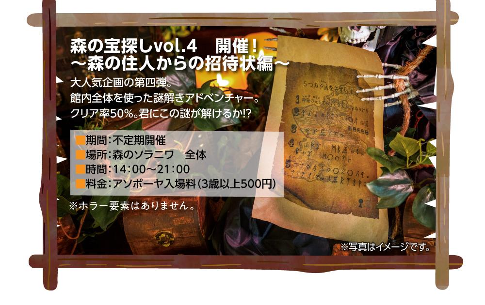 森の宝探しVol4開催!~森の住人からの招待状~