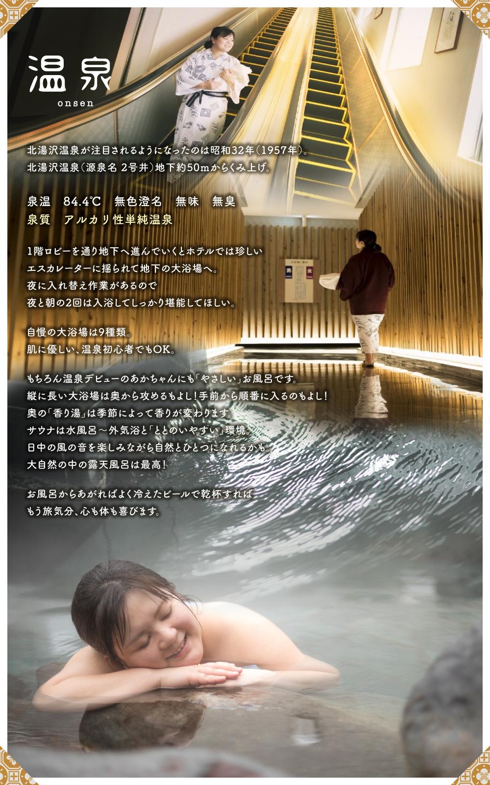北湯沢温泉が注目されるようになったのは昭和32年(1957年)