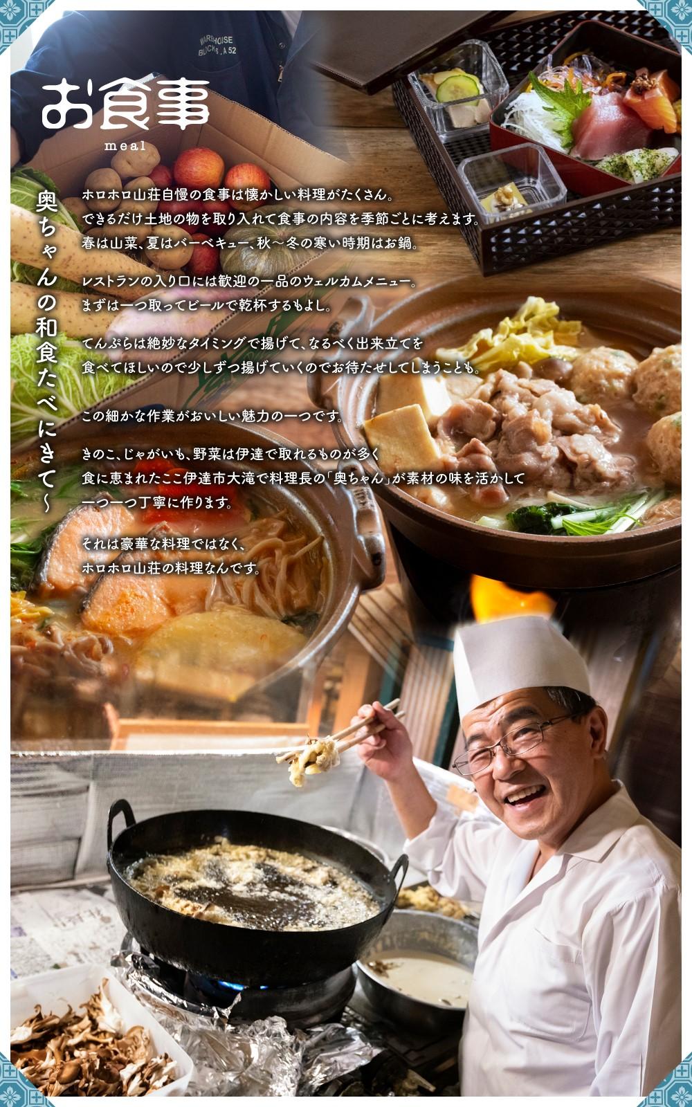 ホロホロ山荘自慢の食事は懐かしい料理がたくさん。